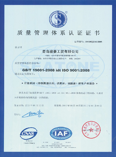 "<div style=""text-align:center;""> 	<span>iso9001:2008质量体系认证</span><br /> </div>"