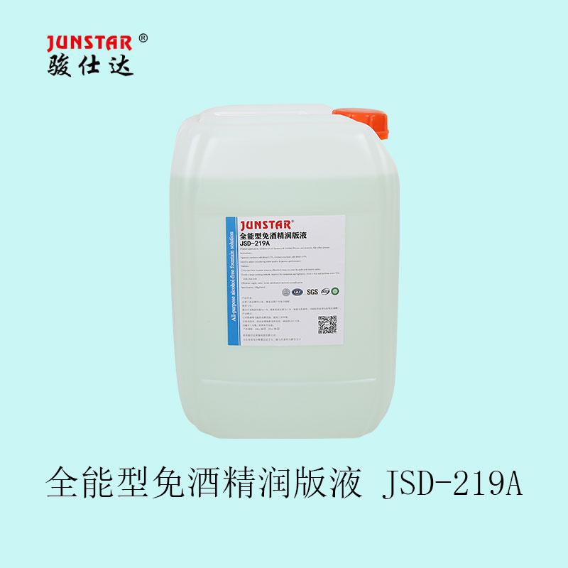 全能型免酒精润版液  JSD-219A
