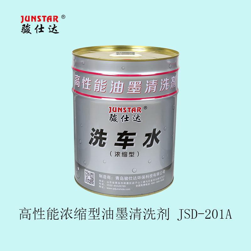 高性能浓缩型油墨清洗剂 JSD-201A