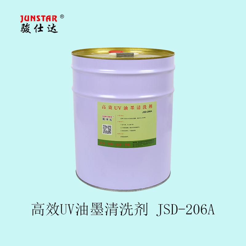 高效UV油墨清洗剂 JSD-206A