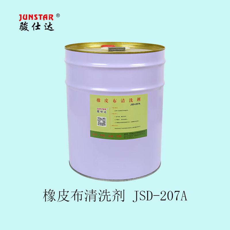 橡皮布清洗剂JSD-207A