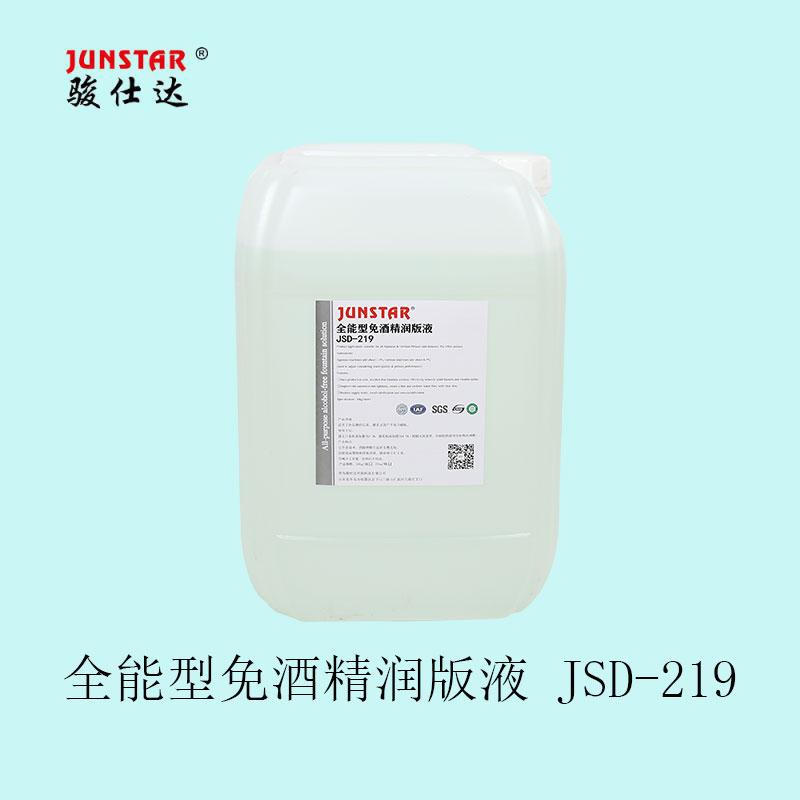 全能型免酒精润版液 JSD-219