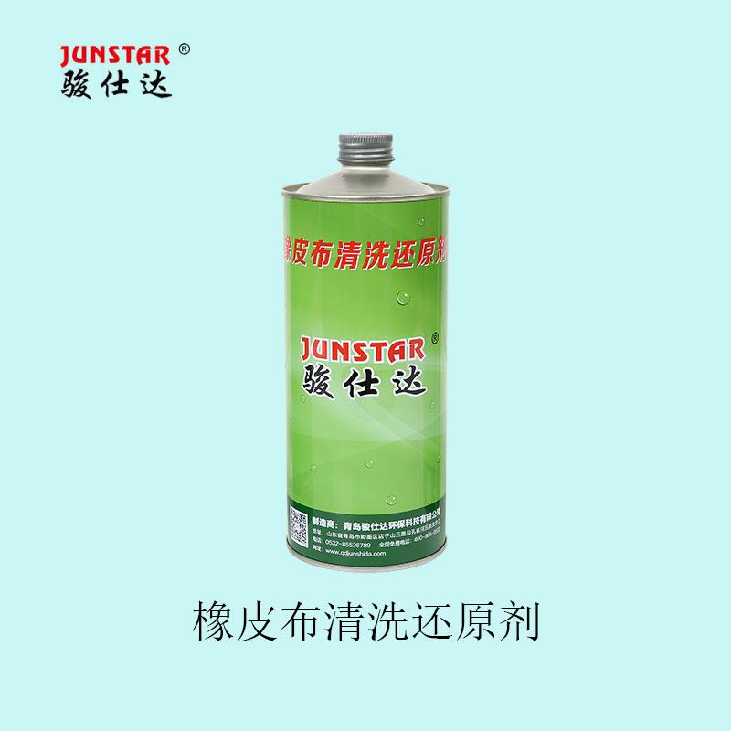 橡皮布清洗还原剂 JSD-211