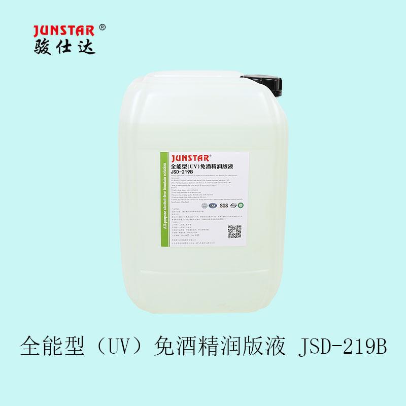 全能型(UV)免酒精润版液 JSD-219B