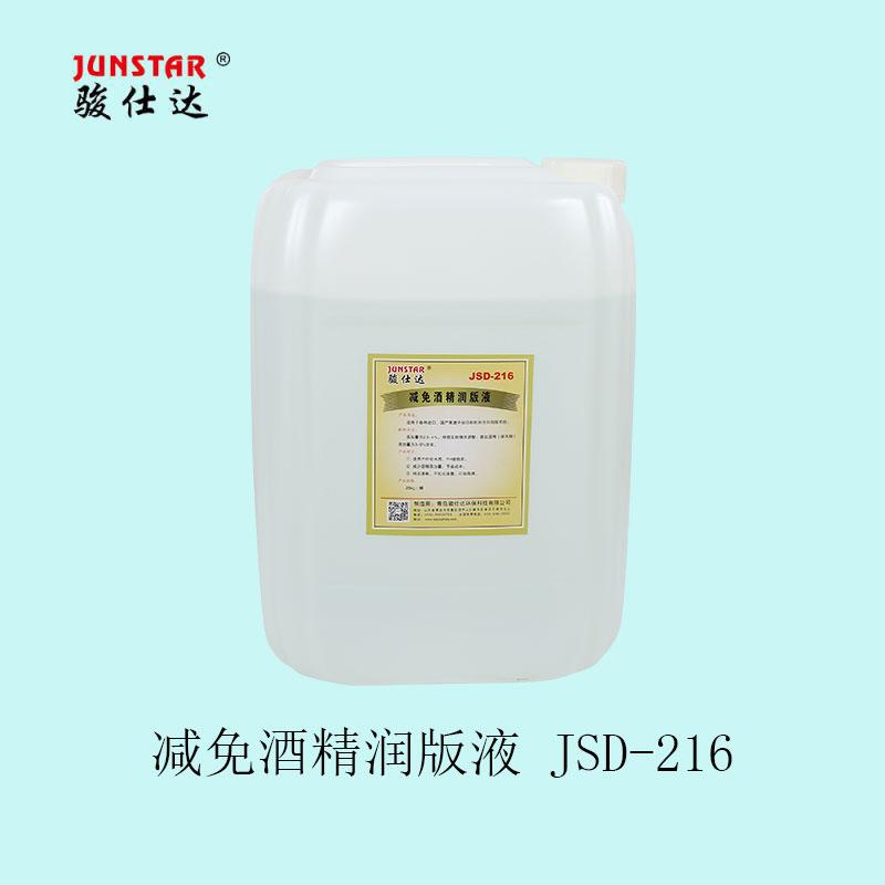 减免酒精润版液 JSD-216