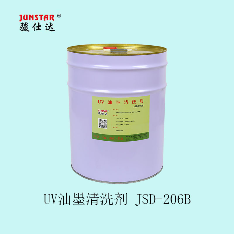 UV油墨清洗剂 JSD-206B