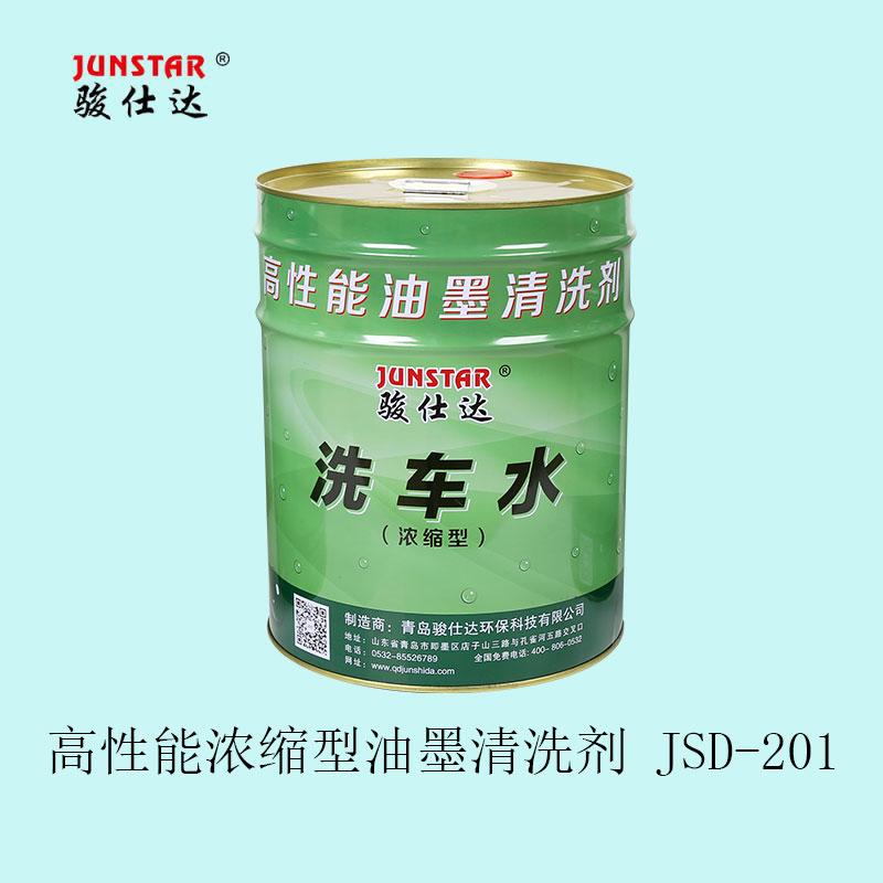 高性能浓缩型油墨清洗剂 JSD-201